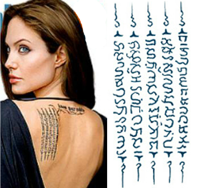 12 Amazing Celebrity Tattoos And Their Unpredictable Meaning
